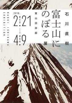 静岡県御殿場市東山旧岸邸 | 石川直樹 | 富士山にのぼる展