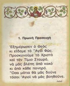 Orthodox Prayers, Orthodox Christianity, Happy Name Day, Prayer And Fasting, Little Prayer, In God We Trust, Happy Art, Orthodox Icons, Greek Quotes