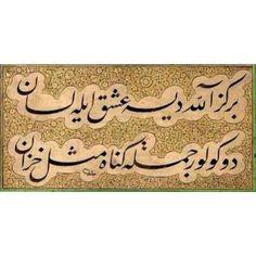 Bir kez Allah dese aşk ile lisan,  Dökülür cümle günah misl-i hazan