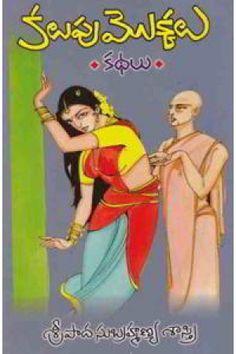Kalupu Mokkalu (కలుపు మొక్కలు) by Sripada Subramanya Sastri (శ్రీపాద సుబ్రమణ్య శాస్త్రి) - Telugu Story (Kathalu) Books (తెలుగు కథల పుస్తకాలు) - Anandbooks.com