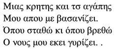 Η αποοοολυτη ταυτιση Crete, Letters, Math Equations, Letter, Fonts, Calligraphy