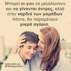 Greek Quotes, Family Quotes, Parenting, Couple Photos, Boys, Life, Couple Shots, Baby Boys, Couple Photography
