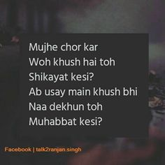 Hmm sahi me mai aisa hi sooch rhi hu My Diary Quotes, Shyari Quotes, Hurt Quotes, Mood Quotes, Funny Quotes, Life Quotes, Qoutes, Relationship Quotes, First Love Quotes