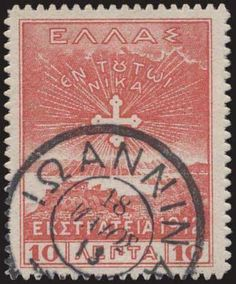 "1913 1912 Campaign, complete set of 16 values (2l. 1914 omitted), canc. ""ΙΩΑΝΝΙΝΑ*18.ΜΑΙΟΣ.13"". VF. (Hellas 340/355-819E)."