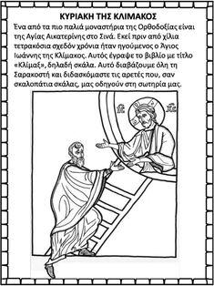 Orthodox Christianity, Religious Art, Kids Education, Sunday School, Preschool, Om, Inspiration, Teaching, Early Education