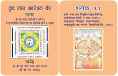 """Mantra """"For Changing Cruel Person"""" cards in Hindi. For more mantra visit @ http://www.drmanjujain.com"""