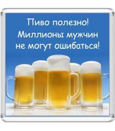 Магнит Пиво полезно!...