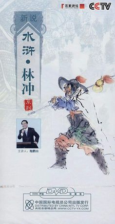"""年份:2008, 简介: #林冲 ,外号 #豹子头 ,东京(今 #河南开封 )人。生性耿直,爱交好汉。武艺高强,惯使丈八蛇矛。林冲是 《 #水浒传 》中的重要人物,他从一个安分守己的禁军教头当了""""强盗"""",从温暖的小康之家走上梁山聚义厅,林冲走过了一条艰苦险恶的人生道路。 #上海电视大学 #鲍鹏山 副教授主讲大型系列节目《鲍鹏山新说水浒》。   #百家讲坛 #LectureRoom #FourGreatClassicalNovels #WaterMargin #LinChong"""