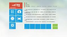 metro style web interface design.
