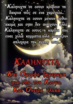 Good Night Sweet Dreams, Wish