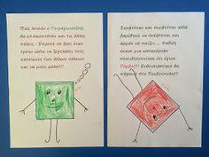 Μεπερηφάνια σας παρουσιάζω το παραμύθι που δημιουργήσαμε με τα Αστεράτα μαθητούδια μου στα πλαίσια της θεματικής ενότητας << ΤΑ ΣΧΗΜΑΤΑ>>...