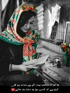 Hindi Quotes Images, Urdu Quotes, Poetry Quotes, Qoutes, Love Romantic Poetry, Love Poetry Urdu, Romantic Love Quotes, Love Diary, Love Husband Quotes