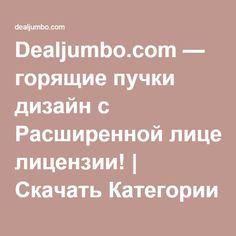 Dealjumbo.com — горящие пучки дизайн с Расширенной лицензии! | Скачать Категории Халяве