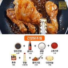 고기요리별 황금양념장 대공개! : 네이버 블로그 K Food, Food Menu, Good Food, Yummy Food, Cooking Dishes, Cooking Recipes, Vegetable Seasoning, Light Recipes, Korean Food