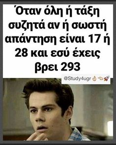 Oh boi 😖relatable af Funny Greek Quotes, Greek Memes, Very Funny Images, Funny Photos, Funny Vid, Funny Clips, Stupid Jokes, Funny Jokes, Jokes Pics