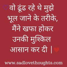 1 line status for whatsapp in hindi sad Sad Quotes That Make You Cry, Love Hurts Quotes, Hurt Quotes, Strong Quotes, Words Quotes, Qoutes, Hindi Quotes Images, Hindi Quotes On Life, Friendship Quotes In Hindi