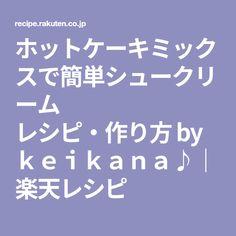 ホットケーキミックスで簡単シュークリーム レシピ・作り方 by keikana♪|楽天レシピ