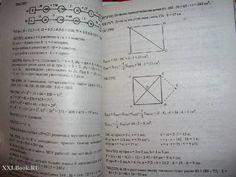 Ответ на 35 задание по инфрматике в рабочей тетради басова 5 класс