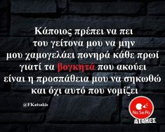 Greek Memes, Funny Greek Quotes, Funny Memes, Hilarious, Jokes, Funny Shit, Funny Stuff, Rap, Try Not To Laugh