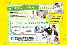 理学療法士 看護師を目指すなら Hi! 新潟保健医療専門学校