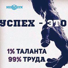 Если тебе легко, значит ты летишь в пропасть.   Если тебе трудно, значит ты поднимаешься в гору. 🚀‼    www.neogym.md  #fitnessmotivation #motivationneogym #кишинев #кишинёв #молдова #молдавия #moldova #moldova_mea #health #fitness #fit #TFLers #fitnessmodel #fitnessaddict #fitspo #workout #bodybuilding #cardio #gym #train #training #photooftheday #health #healthy #instahealth #healthychoices #active #strong #motivation #instagood    Мы работаем на результат @fitness_neogym  Адрес: ул… Dating Sim, Dating Games, Tinder Dating, Hiv Positive, Dating Advice, Positivity, Pure Products, Club, Memes
