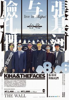 08/06 Kiha & The Faces Live in Taipei 公館   THE WALL MUSIC