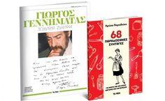 Οι 15 φθηνές συνταγές για φοιτητές κι εργένηδες | in.gr Cover, Books, Libros, Book, Book Illustrations, Libri