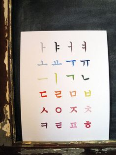 Korean Alphabet Art Poster 11x14  Priority Mail by SimpleCulture