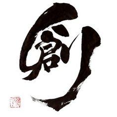 "Calligraphy 創 ""create"" by Soun TAKEDA, Japan"