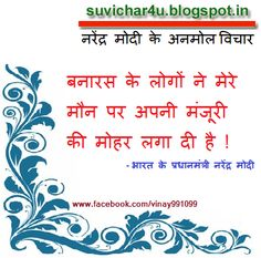 Suvichar For You Quotes In English Hindi ??? ????