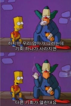 The Simpsons, Simpsons Quotes, Famous Quotes, Best Quotes, Korean Text, Opening A Boutique, World Literature, Learn Korean, Survival Life