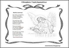 Kindergarten, Preschool, Angels, Blog, Autumn, Kinder Garden, Fall, Fall Season, Kid Garden