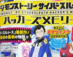 Annunciato Digimon Story: Cyber Sleuth Hacker's Memory!