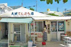 Oshiro Tempuraten Restaurant. Nanjo Okinawa. Ojima Island (by car) Address: Ou-193 Tamagusuku, Nanjo, Okinawa Prefecture 901-0614
