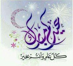 عيدكم مبارك,  كل عام وانتم بخير,  عيد سعيد