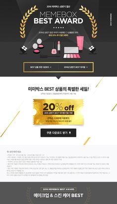미미박스_best Award Banner Design, Layout Design, Web Design, Event Banner, Web Banner, Beauty Web, Promotional Design, Event Page, Newsletter Design