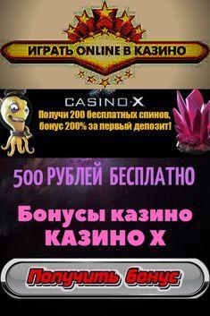 Лучшие бонусы от казино казино бетчан бездепозитный бонус