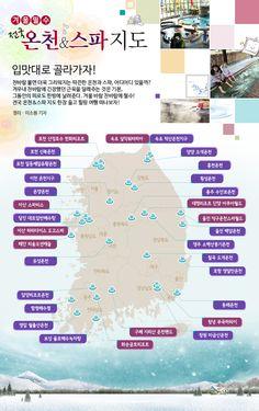 전국 온천,스파 지도