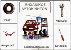 Preschool Worksheets, Kindergarten Activities, Learn Greek, Greek Language, Community Helpers, News Games, Speech Therapy, Special Education, Cool Toys