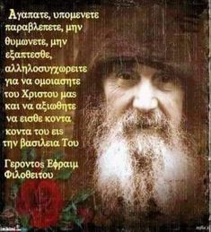 Orthodox Christianity, Holy Family, Christian Faith, First Love, Spirituality, God, Sayings, Movie Posters, Quotes