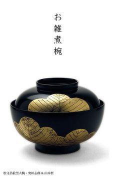 汁椀・お椀|松文箔絵黒大椀・奥田志郎 & 山本哲 Tea Illustration, Illustrations, Wood Bowls, Japanese Art, Decoration, Serving Bowls, Coffee Mugs, Household, Tableware
