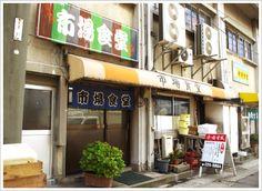 市場食堂 - JF鹿児島県漁連