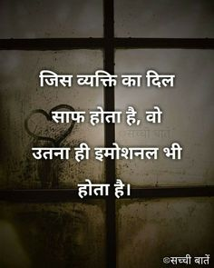 Hindi Quotes On Life, Truth Quotes, Wise Quotes, Attitude Quotes, Motivational Quotes, Inspirational Quotes, Hindi Qoutes, Lonely Quotes, Sufi Quotes