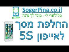 תיקונים לאייפון 5S - סלולרי לי Nintendo Wii, Games, Logos, Logo, Gaming, Toys, Game, Spelling
