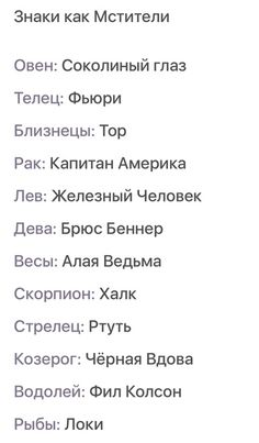 Zodiac Characters, Gemini, Zodiac Signs, Astrology, Marvel, Twins, Zodiac Constellations, Horoscopes, Gemini Sign