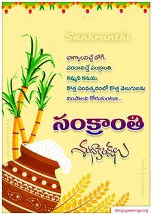 Sankranti Greeting 13 Telugu Greeting Cards Telugu Wishes Messages Sankranti Wishes In Telugu, Happy Makar Sankranti, Sankranthi Wishes, Happy Pongal, Beach Heart, Wedding Greetings, Lord Balaji, Lord Shiva Hd Wallpaper, Wishes Messages
