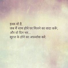 Suraj ko hi rehne do aasaman me Chand k aane se frmaishe bdh jati h logo ki Shyari Quotes, Sufi Quotes, People Quotes, Friend Quotes, True Quotes, Words Quotes, Epic Quotes, Qoutes, Secret Love Quotes