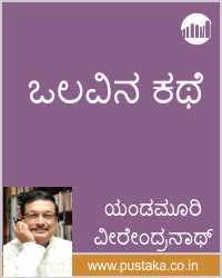 Olavina Kathe - Kannada eBook