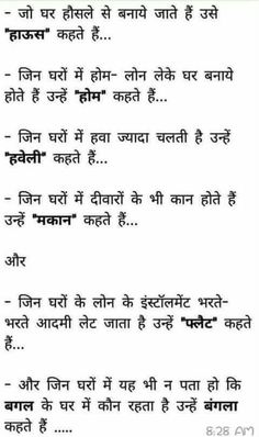30 Best Ideas for funny love poems hilarious truths Bff Quotes Funny, Jokes Quotes, True Quotes, Motivational Picture Quotes, Inspirational Quotes Pictures, Inspirational Poems In Hindi, Hindi Good Morning Quotes, Good Morning Beautiful Quotes, Good Thoughts Quotes