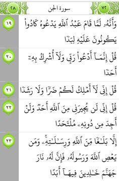 ١٩ : ٢٣- الجن